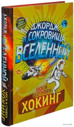 10118868_0_Dzhordzh_i_sokrovischa_Vselennoy_Lyusi_Hoking_Stiven_Hoking.jpg