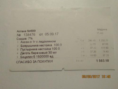 Чек1ZаСент IMG_5555-1200x900.JPG