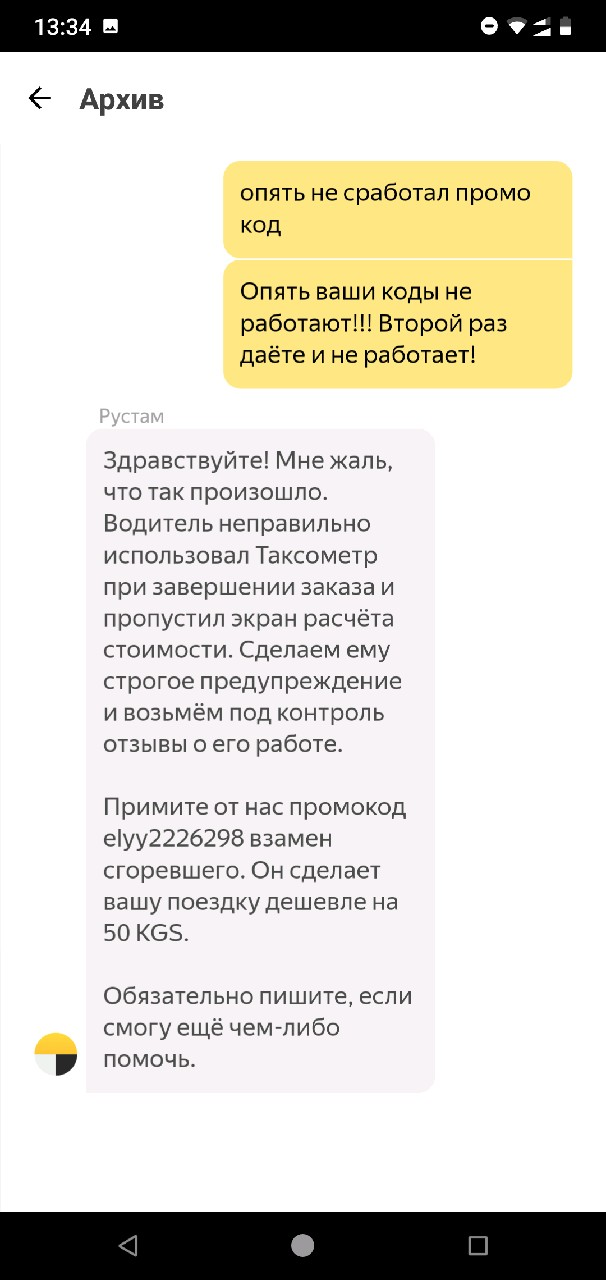 Screenshot_20181103-133452.png