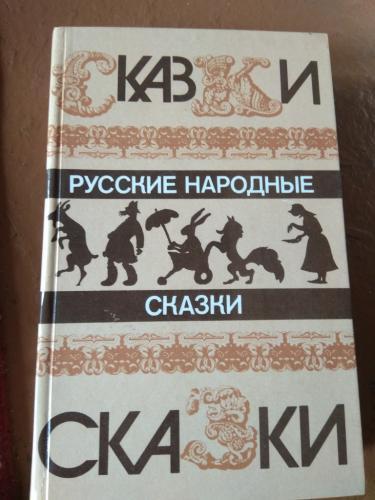 русские сказки.jpg