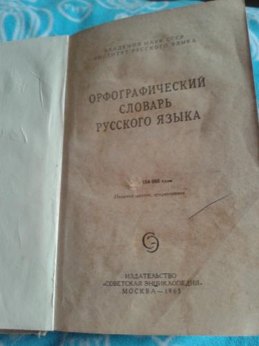 орф.словарь.jpg