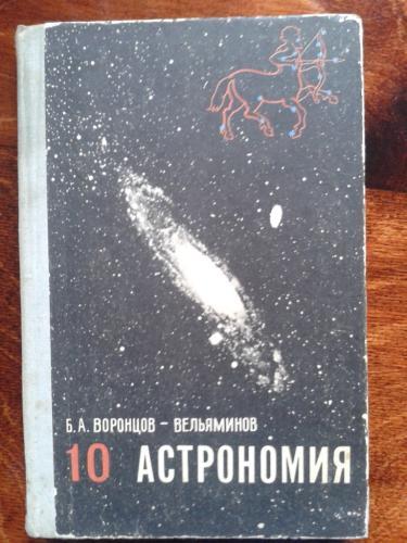 астрономия.jpg