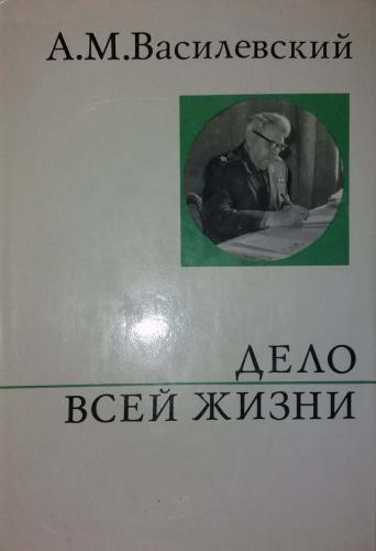 василевский.jpg