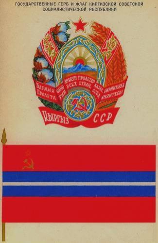 Kirghiz_SSR_flag.jpg