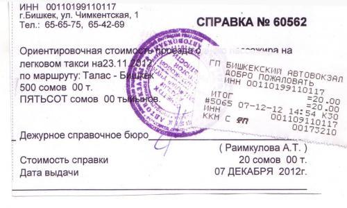 справка_транспрот_талас.jpg
