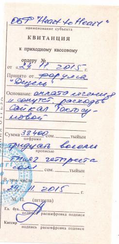 Сайкал_токтосунова_приходник_от_фонда.jpg