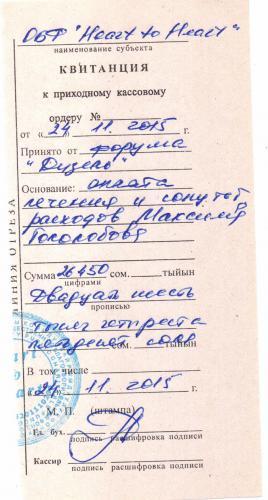 Максим_Гололобов_приходни_от_фонда.jpg