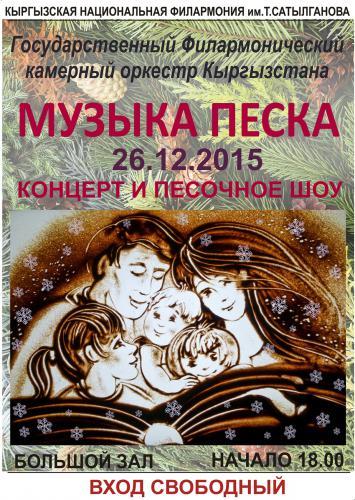 Афиша_26_12_15.jpg