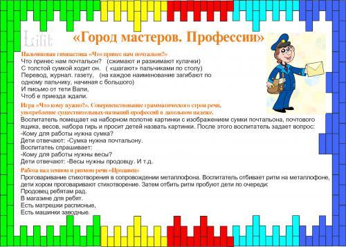 картотека_лагопедических_пятиминуток4.jpg