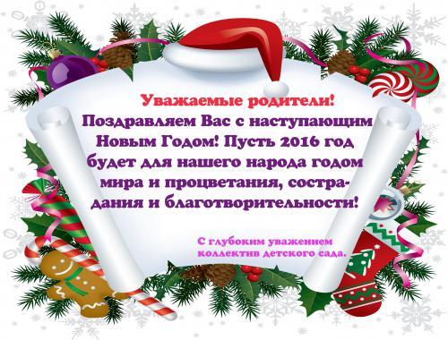поздравление_к_новому_году.jpg