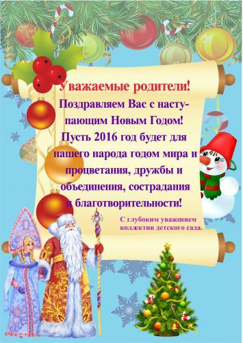 поздрвление_на_новый_год1.jpg