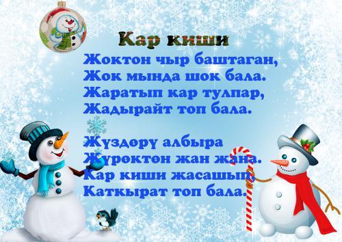 папка_передвижка_зима.jpg