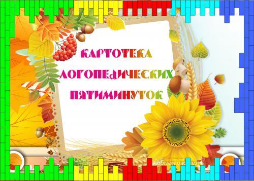 логопедические_пятиминутки.jpg