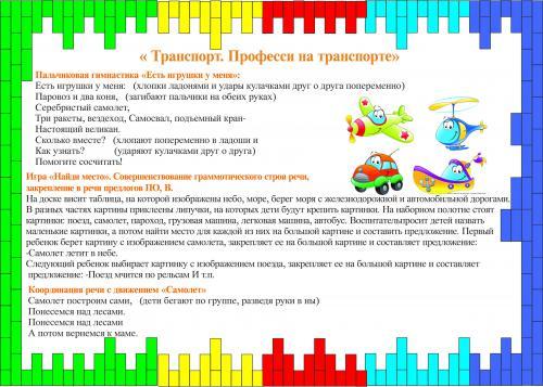 логопедические_пятиминутки11.jpg