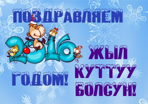 поздравление_с_годом_обезьяны.jpg