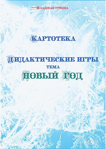 дид._игры_новогодние.jpg