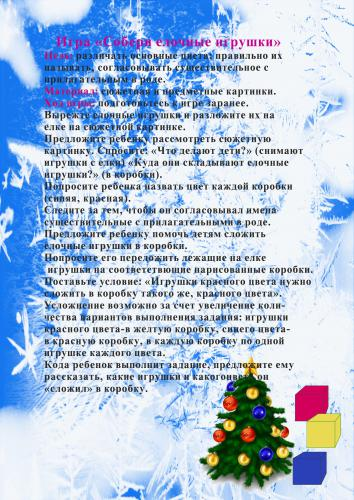 дид._игры_новогодние1.jpg