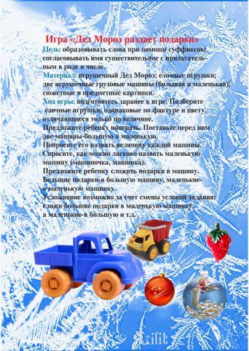 дид._игры_новогодние_3.jpg