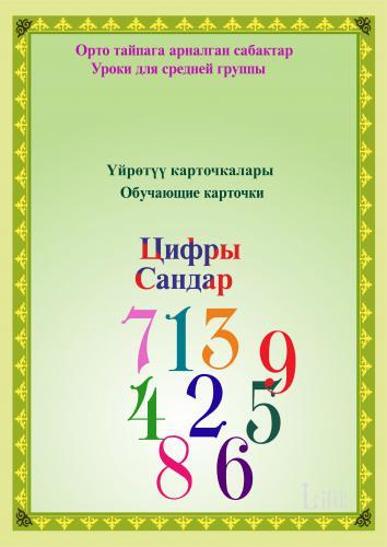 карточки_для_изучения_цифр.jpg