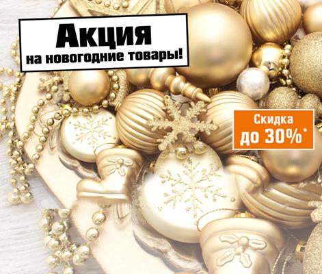 S5_novogodnyaya_rasprodazha.jpg