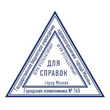 образец_штампов_медик.png