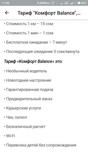 Screenshot_2017-12-28-11-05-42-071_kg.nambaapps.taxiclient.png