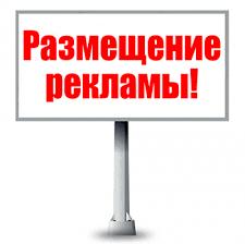 размещение рекламы к новости 05.12.2017.png