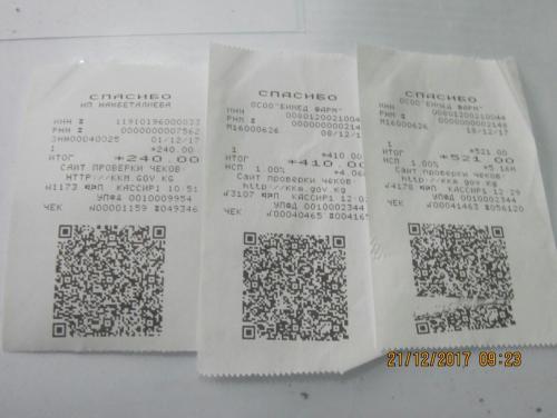 Chеki IMG_6945-1632x1224.JPG