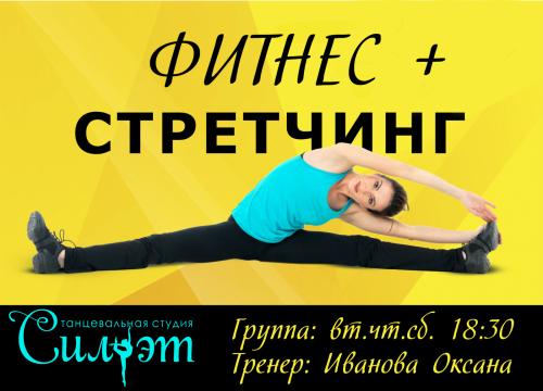 Фитнес+Стретчинг.png