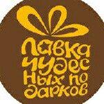 Фотография lavka_podarkov