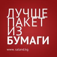 Фотография saland