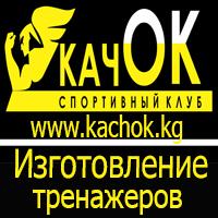 Фотография www.kachok.kg