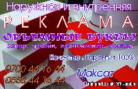 """Наружная Реклама """"Объемные буквы"""" - последнее сообщение от pro100_mak"""