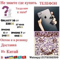 продаюIphoneот285$ - последнее сообщение от KaremaKG