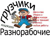 Услуги грузчиков...... Крепкие грузчики и разнорабочие выполнят любой вид работ качественно и профессионально конт. номер 0702931211 - последнее сообщение от volk93.kg