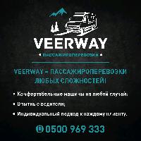 Предлагаем пассажирские пер... - последнее сообщение от veerway