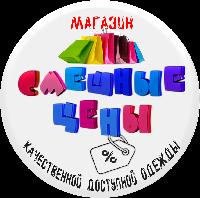 Смешные цены Бишкек! Новинки каждый день! Детская одежда и обувь по смешным ценам!  - последнее сообщение от Smeshnye_ceny.kg