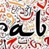 Красивый арабский язык. Дорого!!! Индивидуальный репетитор, с 1998 г. - последнее сообщение от perevod+