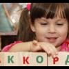 """Детский Образовательный Центр """"Аккорд"""". ждет Ваших деток ! - последнее сообщение от Pom"""