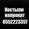 Города - последнее сообщение от Костыли напрокат