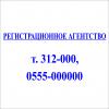 0(555) 000000, т. 312-000; Готовые фирмы, Строительные Лицензии, (ОсОО, ИП, ОсДО, ОО, ОФ, СМИ и т.д.) - последнее сообщение от ЮР. КОМПАНИЯ