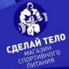 Магазин Спортивного питания - последнее сообщение от Sdelay_telo