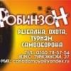 """Магазин """"Робинзон"""". Товары для охоты, рыбалки, туризма, самообороны. - последнее сообщение от robinzonkg"""