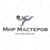"""сантехник Бишкек Мастер на час 0554444545 """"Мир Мастеров"""" - последнее сообщение от Mirmasterovkg"""