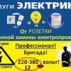 Делаем ремонт кв домов офисов и подьездов - последнее сообщение от tolkun