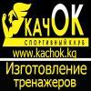 2 этажный спортивный клуб КачОК приглашает на тренировки,муж и жен залы,Калык-Акиева 102 ориентир  к-театр Октябрь р-он Ош рынка - последнее сообщение от www.kachok.kg