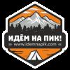 Календарь Ноябрь 2017  Идем на Пик Походы Поездки Каракол Лыжи Конные Прогулки - последнее сообщение от Идем на Пик