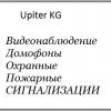 Монтаж, установка, проектирование систем безопасности: видеонаблюдение, домофоны и охранно - пожарные сигнализации - последнее сообщение от UpiterKG