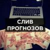 Слив платных прогнозов на с... - последнее сообщение от TOTALSLIV