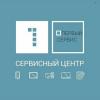 """""""Первый сервис""""- ремонт и обслуживание цифровой техники. - последнее сообщение от 1Сервис"""